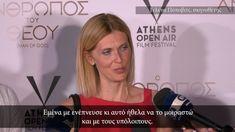 Godly Man, Athens, Film, Movie, Film Stock, Cinema, Films, Athens Greece