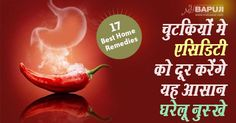 चुटकियों मे एसिडिटी को दूर करेंगे यह आसान घरेलू नुस्खे | Home Remedies for Acidityherbs ,home remedies for cough ,home remedies for cold ,gharelu nuskhe ,ayurved upchar ,  dadi maa ke gharelu nuskhe ,desi nuskhe in hindi ,देसी नुस्खे ,आयुर्वेदिक नुस्खे ,home remedies in hindi ,आसाराम बापूजी ,आसाराम बापू , आशाराम बापू , सत्संग    #mybapuji,#asharamjibapu ,#bapu, #bapuji ,#asaram, #ashram, #asaramji, #sant, #asharamji ,#asharam ,  desi ilaj,