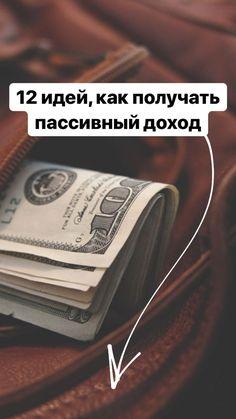 Как зарабатывать деньги, практически ничего не делая. Instagram Plan, Money Pictures, Green Woodworking, Handmade Market, Make Up Your Mind, Blog Planner, Life Motivation, Online Business, Helpful Hints