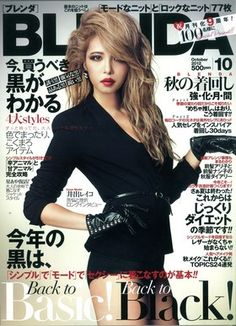 blenda 雑誌 - Google 検索 Mode Gyaru, Japanese Fashion, Hair Hacks, Blenda, Punk, Lifestyle, Outfits, Magazine Covers, Intuition