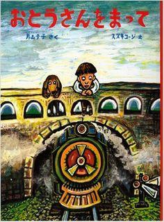 おとうさんをまって (こどものとも絵本) | 片山 令子, スズキ コージ | 本-通販 | Amazon.co.jp