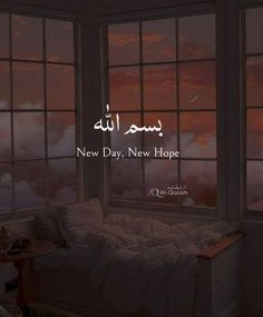 Pray Quotes, Hadith Quotes, Quran Quotes Love, Quran Quotes Inspirational, Real Life Quotes, Allah Quotes, Beautiful Quotes About Allah, Inspiring Quotes About Life, Muslim Love Quotes