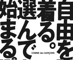 INTERVIEW:コムデギャルソン テーマは反戦 川久保玲さんに聞く|2015年9月|コムデギャルソン店舗マップ