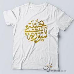 """Short Sleeve T-Shirt """"Syria my love"""""""