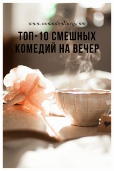 Топ-10 смешных комедий Castle Movie, Top Film, Kino Film, Film Movie, Movies To Watch, Books To Read, Entertaining, Reading, Watches