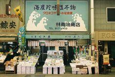 Downtown shinjuku - 林義治商店 (Hayashi Yoshiharu Store) (by halfrain)