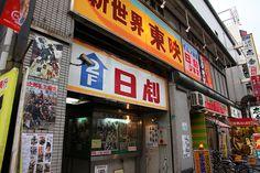 大阪写真 - ちくわブログ