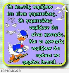 αστειες εικονες με ατακες Smurfs, Mindfulness, Humor, Reading, Words, Funny, Quotes, Fictional Characters, Quotations