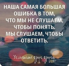Status Quotes, Wise Quotes, Motivational Quotes, Russian Quotes, Word Board, Self Motivation, Simple Words, Meaning Of Life, Meaningful Words