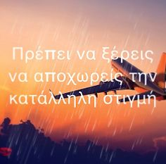 greek quotes Nice Quotes, Best Quotes, Inspirational Quotes, Inspiring Things, Greek Quotes, My World, Philosophy, Wisdom, Letters