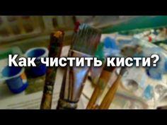 """МК Елены Тукаевой """"Как отчистить и вернуть к жизни засохшие кисти"""" - YouTube"""
