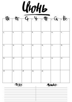 Free Printable календарь-планер на июнь 2017 года. desing by AlyaMSK #paint #sketch #artwork #lettering #handlettering #typography #brushlettering #drawing #календарь #июнь #printable #planner #free #планнер