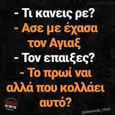Funny Greek Quotes, Funny Shit, Company Logo, Jokes, Funny Things, Husky Jokes, Memes, Funny Pranks, Lifting Humor