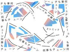 ヌトミック『何事もチューン』イメージビジュアル