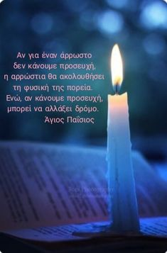 Picture Quotes, Wise Words, Birthday Candles, Motivational Quotes, Prayers, Spirituality, Pictures, Inspiration, Orthodox Christianity