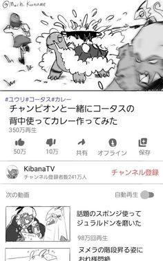 キバナ - Twitter検索 / Twitter Pokemon Comics, Pokemon Funny, Pokemon Games, Anime Comics, Pokemon Pictures, Funny Pictures, Pokemon Moon And Sun, Pokemon Breeds, Gym Leaders