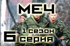 Сериал Меч 6 серия 1 сезон (1-25 серия) - Русский сериал HD