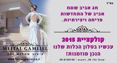 חג שמח... קולקציית 2015 כבר כאן !!! בואי לקחת את שמלת חלומותייך..... 08-6108148  ישראל טלר 30, רחובות.