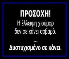 Religion Quotes, Greek Quotes, Greeks, True Words, Food For Thought, Respect, Georgia, Jokes, Inspirational Quotes