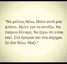 Book Quotes, Life Quotes, Greek Words, Greek Quotes, I Miss You, Keep In Mind, Just Love, Aquarius, Darkness