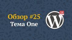 One — premium-тема для WordPress от THBThemes. Видеообзор: http://www.youtube.com/watch?v=bSq9VggJQmo Смотрите новый обзор на отличную premium-тему для WordPress под названием One от разработчиков THBThemes. Тема предназначена для построения сайтов любой направленности, в том числе портфолио, форумов и магазинов. Пост на блоге: http://uwebdesign.ru/one-wordpress-theme/ #wordpress #themes