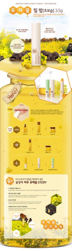 innisfree 1613053 양지희: 브랜드의 천연 이미지와 제품의 천연이라는 공통점을 부각해서 전체적 색깔을 노란색으로 준후 제품을 설명하여 눈에 딱 들어온다.