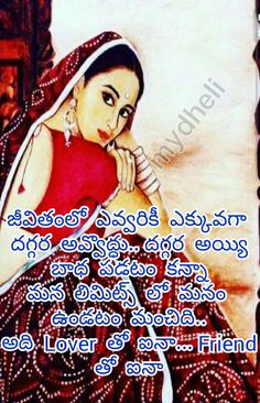Life Quotes Pictures, Picture Quotes, Love Fail Quotes, Telugu Inspirational Quotes, Fails, Make Mistakes