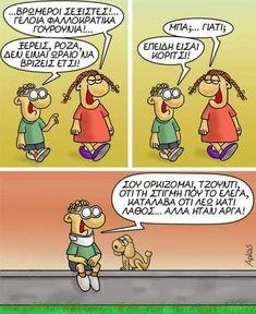 Funny Greek, Funny Cartoons, Funny Photos, Gay, Humor, Comics, Memes, Funny Stuff, Jokes