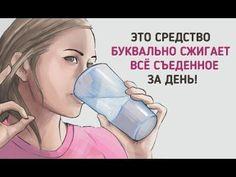Пейте Это перед СНОМ И ХУДЕЙТЕ! Легко и доступно! - YouTube