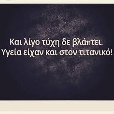Funny Greek Quotes, Sarcastic Quotes, Funny Quotes, Funny Lyrics, Wisdom Quotes, Words Quotes, Life Quotes, Poetry Quotes, Quotes Quotes