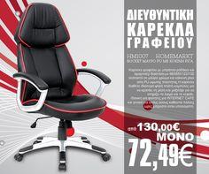 Καρέκλα γραφείου με μπράτσα ροδάκια και αμορτισέρ διαστάσεων 68Χ65Χ122/132 εκατοστά σε μαύρο χρώμα και κόκκινη ρίγα απο PU υψυλης ποιοτητας.Η καρέκλα διαθέτει ιδιαιτερα ψηλή πλάτη καμπύλες για να κρατάει τη μέση και μαξιλάρι για να στηρίζει το λαιμό και το κεφάλι. Ιδανικη για φοιτητες,για INTERNET CAFE και γενικα για ολους οσους καθονται πολλες ωρες μπροστα στον υπολογιστη http://homemarkt.gr/00009EB6.el.aspx