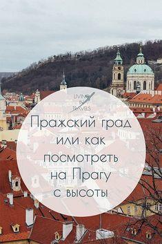 Пражский град или как посмотреть на Прагу с высоты #travel #livingintravels #путешествия #блог #prague #czechrepublic #прага #чехия