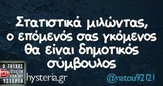 Funny Greek Quotes, Funny Photos, Lol, Jokes, Humor, Sayings, Funny Shit, Heart, Beautiful