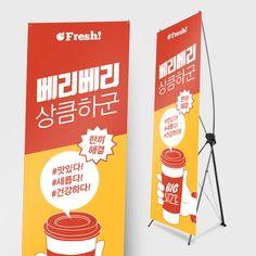 나만의 브랜드만들기 : 베리베리 상큼하군! | 비즈하우스 Banner Design, Layout Design, Graphic Art, Graphic Design, Promotional Design, Bullet Journal Art, Milk Tea, Logo Design Inspiration, Ads