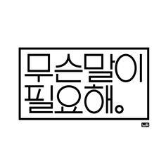 Love these shapes! Brand Identity Design, Branding Design, Logo Design, Graphic Design, Korean Design, Typography, Lettering, Logo Branding, Layout Design