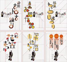 Graphic Design Posters, Graphic Design Typography, Word Design, Text Design, Japanese Typography, Poster Design Inspiration, Japanese Graphic Design, Typography Poster, Book Cover Design