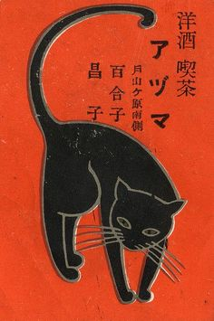 booglarized:  japanese matchbox label by maraid  Black Cat on Red