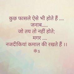 Qq Desi Quotes, Shyari Quotes, Hindi Quotes Images, Hindi Words, Hindi Quotes On Life, People Quotes, True Quotes, Words Quotes, Qoutes