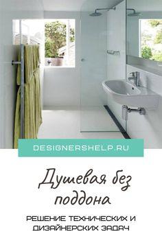 Без барьерная среда, душевая кабина без поддона. Как устроить, чем облицевать. Советы дизайнера. Alcove, Bathtub, Curtains, Shower, Bathroom, Standing Bath, Rain Shower Heads, Washroom, Bath Tub