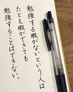 そのとおり J Calligraphy, Japanese Handwriting, Handwriting Alphabet, Words Wallpaper, Philosophy Quotes, Japanese Aesthetic, Magic Words, Study Hard, Interesting Quotes