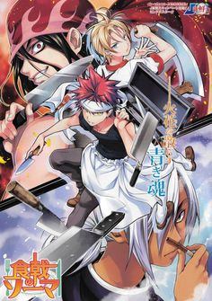 Promo art of the manga Shokugeki no Soma, written by Yūto Tsukuda and illustrated byShun Saeki.  The ultimate cooking manga is getting its own anime!!!!!