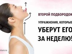 Face Yoga Exercises, Face Fat Loss, Face E, Glossy Eyes, Body Training, Beauty Photos, Yoga Fitness, Beauty Makeup, Massage