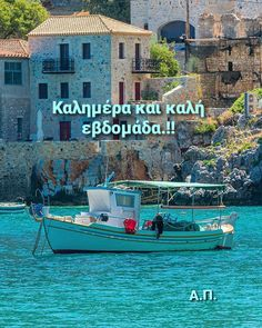 Good Morning, Greece, Outdoor Decor, Summer, Image, Good Day, Bonjour, Summer Recipes, Summer Time
