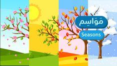 Weather Vocabulary, Arabic Alphabet For Kids, Arabic Lessons, Weather Seasons, Learning Arabic, Kids Videos, Natural Disasters, Weather Conditions, Animated Gif