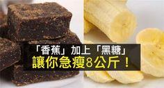 在這個全民減肥的時代,  今天要給大家介紹一個黑糖秘製檸檬酸神奇減肥法。