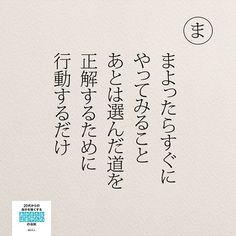 いいね!1,700件、コメント13件 ― @yumekanau2のInstagramアカウント: 「「20代からの自分を強くする『あかさたなはまやらわの法則』」の「ま」を 五行歌にしました。 . . . 「20代の時に学んだ『あかさたなはまやらわの法則』」 .…」