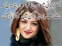 Urdu Poetry Romantic, Cute Girls, Feelings, Funny, Funny Parenting, Hilarious, Fun, Humor