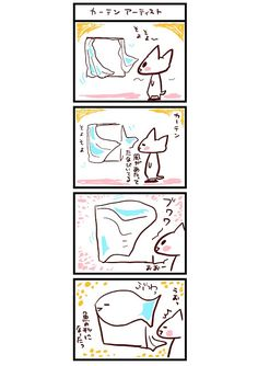 Picture Blog@owabird: にゃんこま漫画。356