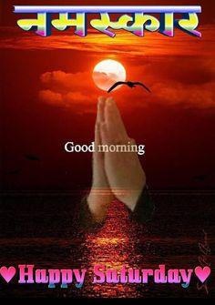 Good Morning Happy Saturday, Good Morning Wishes, Good Morning Beautiful Quotes, Good Morning Images, Days Of Week, Shiva, Art Gallery, God, Movie Posters
