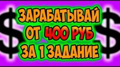 Заработок в интернете от 400 руб в час без вложений  Фриланс  Заработок ...